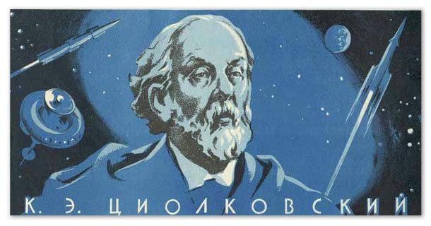 Великая страна СССР,Константин Эдуардович Циолковский