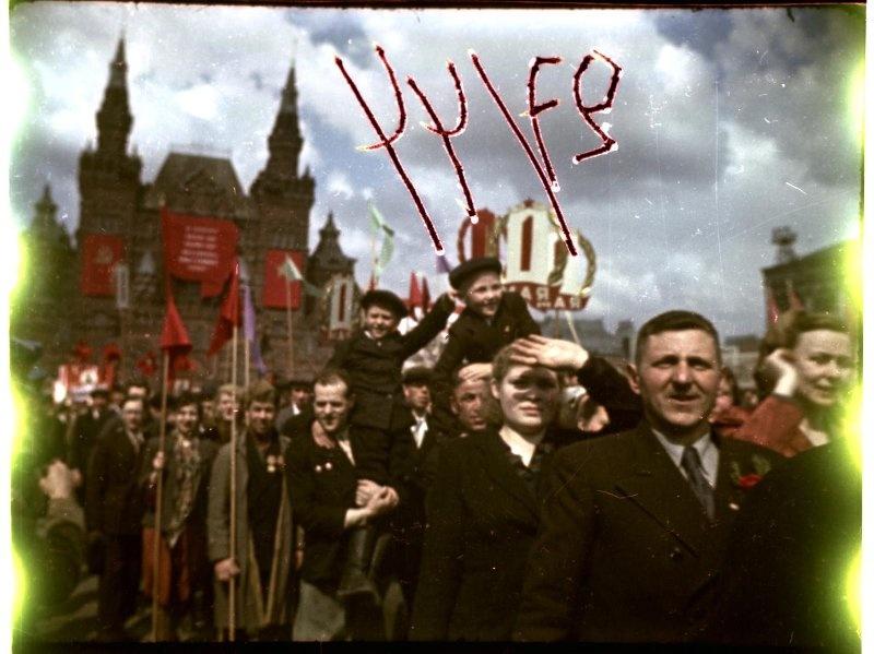 Первомайская демонстрация 1947 г. в Москве. Владислав Микоша17.jpg