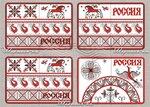 Русские  узоры. ЭСКИЗЫ для вышивки обложки на паспорт, автодокументым