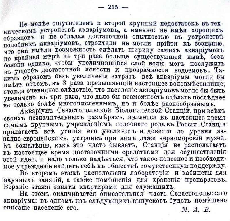 6. 1908 № 6, с.215.JPG