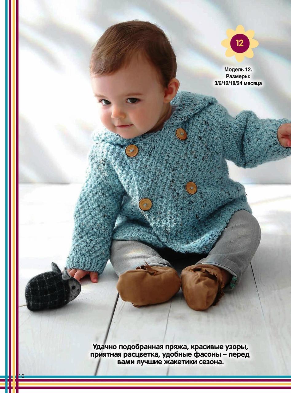 Вязание малышам своими руками