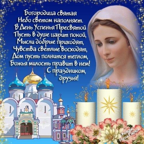 Открытки на Успение Пресвятой Богородицы! Поздравляем вас!