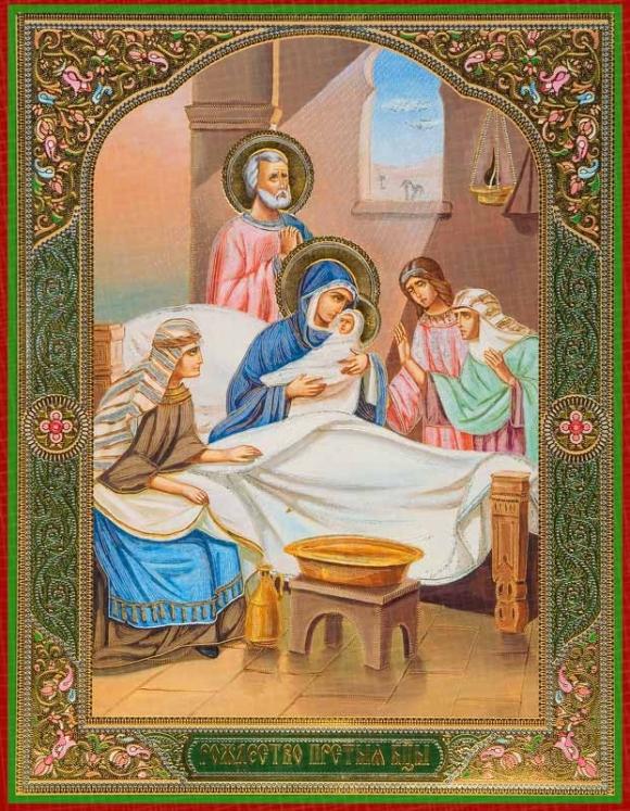 Днем, православные открытки на каждый день на рождество пресвятой богородицы