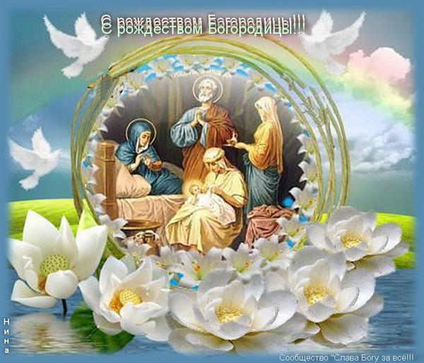 С праздником Рождество Пресвятой Богородицы. Все лучшее впереди! открытки фото рисунки картинки поздравления