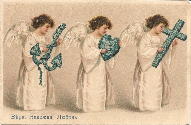 День Веры, Надежды, Любви. Открытка прошлых лет