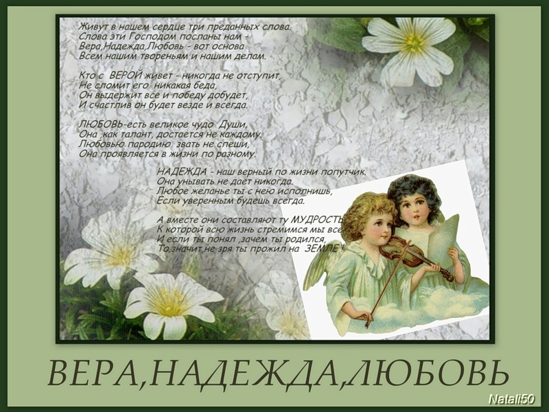 День Веры, Надежды, Любви. Поздравляем, дорогие мои!