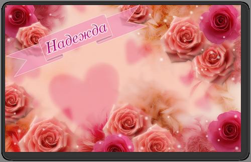 С Днем ангела, Надежда! Розы