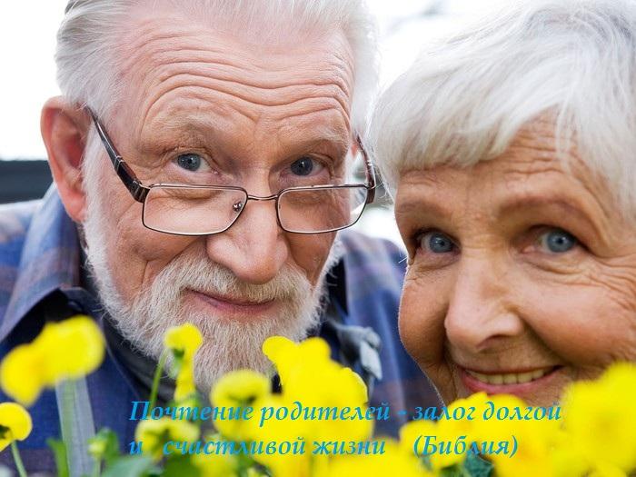 Открытка. 1 октября. С Днем пожилых людей! Здоровья, счастья, заботы родных