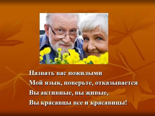 Открытка. С Днем пожилого человека! Будьте активными и живыми