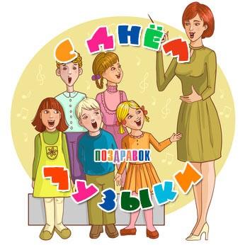 С днем музыки. Детский хор открытки фото рисунки картинки поздравления