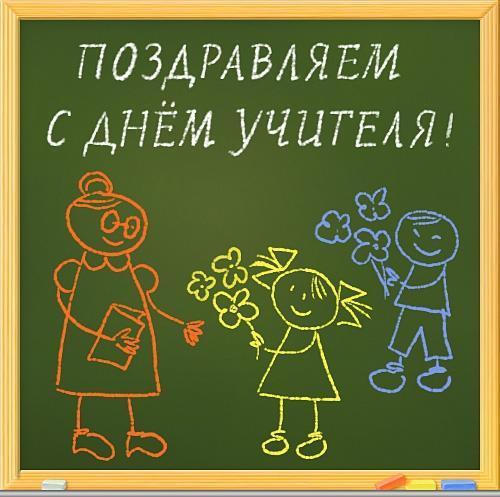 Поздравляем с днем учителя! Учитель и дети открытки фото рисунки картинки поздравления