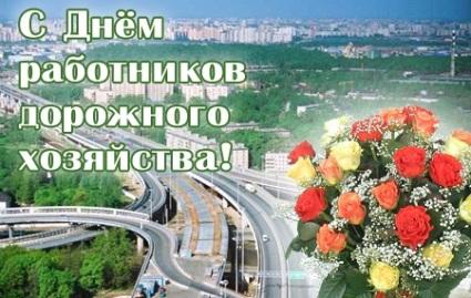 День работников дорожного хозяйства. Букет прекрасных роз
