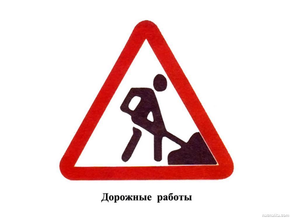 Открытки. День работников дорожного хозяйства. Дорожные работы
