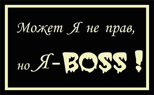 Открытка. С Днем Босса. Может я не прав, но я - Босс!