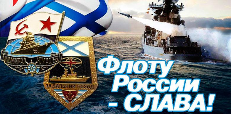 Открытки. День рождения российского ВМФ! Поздравляем!