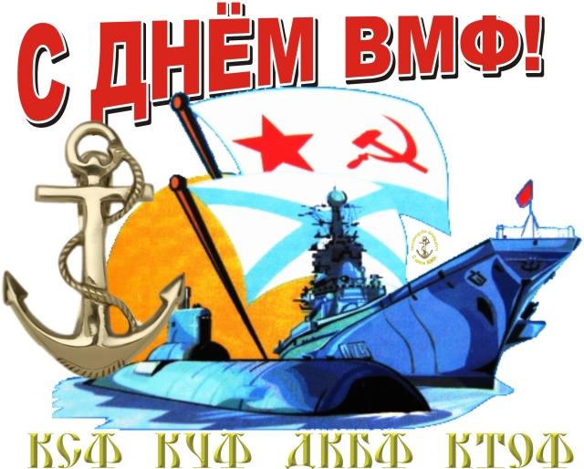 Открытки. День рождения российского ВМФ! Поздравляю