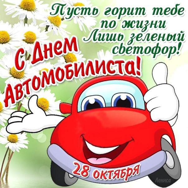 Открытки. День автомобилиста! Зеленого светофора тебе