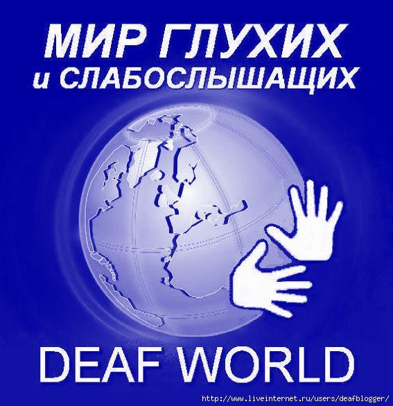 Международный день глухонемых. Мир глухих и слабослышащих.JPG
