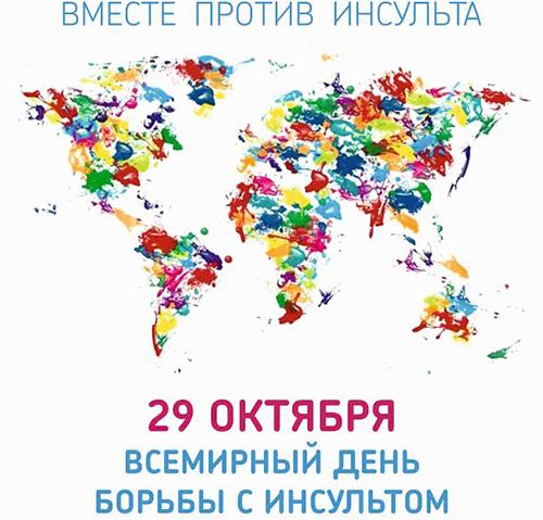 Вместе против инсульта. Всемирный день борьбы с инсультом. 29 октября