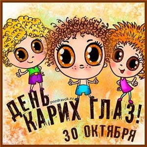 Открытки. 30 октября День карих глаз! Поздравляем!