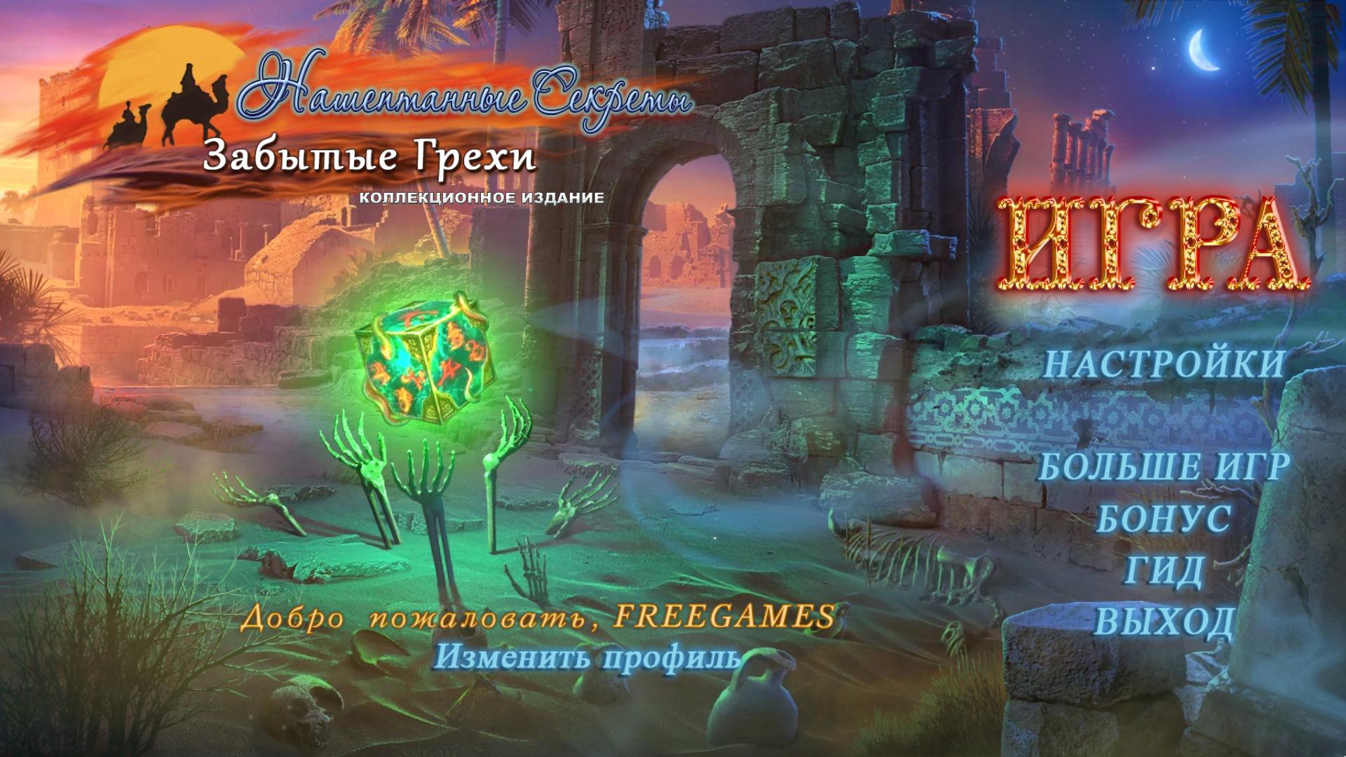Нашептанные секреты 7: Забытые грехи. Коллекционное издание | Whispered Secrets 7: Forgotten Sins CE (Rus)