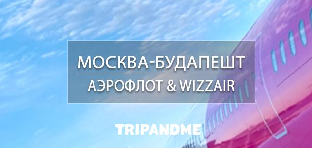 Из Москвы в Будапешт на самолете