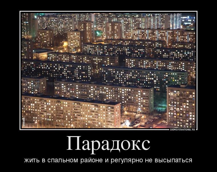 15539281_paradoks-zhit-v-spalnom-rajone-i-regulyarno-ne-vyisyipatsya.jpg