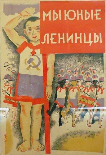 Владимир Конашевич_Мы юные ленинцы_1925.JPG