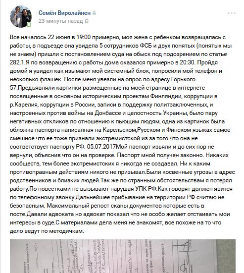 Житель Красноярска Семен Негрецкулов рассказал