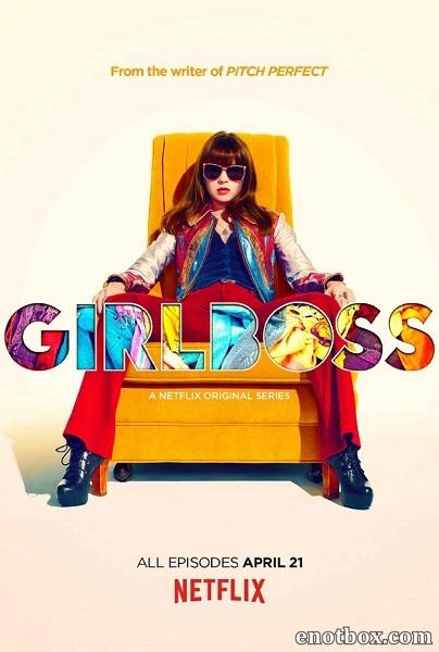 Начальница (1 сезон: 1-13 серии из 13) / Girlboss / 2017 / ЛД / HDTVRip