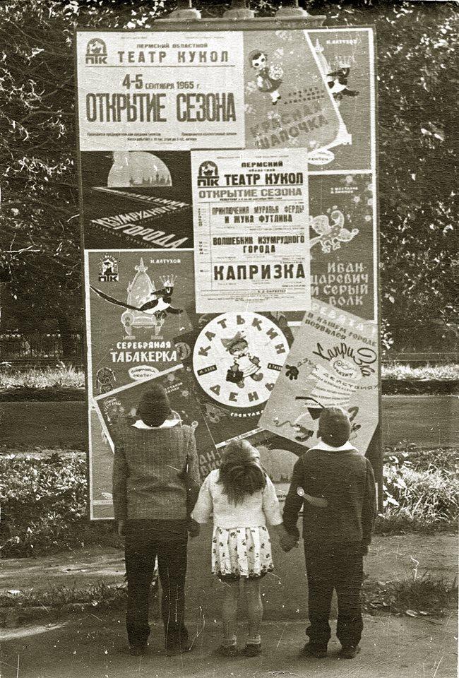 1965. Пермский театр кукол
