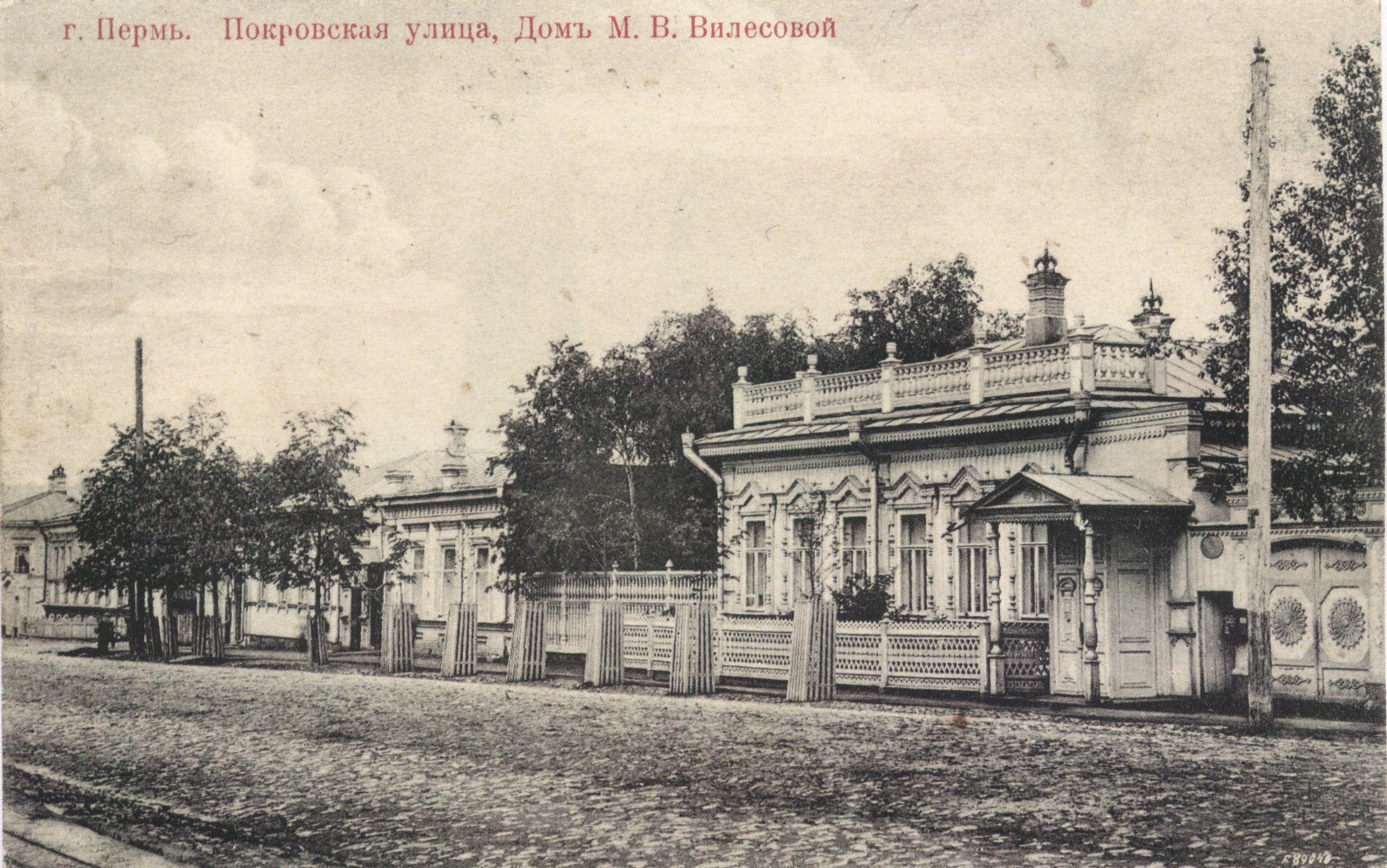 Дом Марии Васильевны Вилесовой. Улица Покровская, д. №73