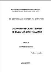 Книга Экономическая теория в задачах и ситуациях, Часть 2, Микроэкономика, Султыгова А.А., Безновская В.В., Кирова И.В., 2008