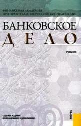 Книга Банковское дело, Лаврушин О.И., 2005