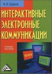 Интерактивные электронные коммуникации, Шарков Ф.И., 2010