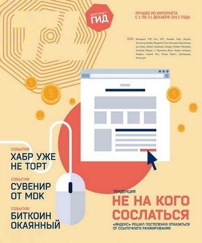 Книга Журнал:  Интернет-гид №12 (декабрь 2013)