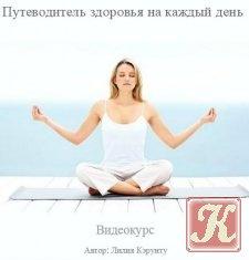 Книга Книга Путеводитель здоровья на каждый день