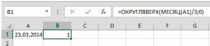 Формула, которая поможет определить порядковый номер квартала
