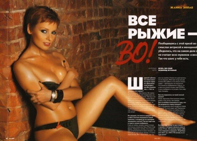 В мартовском номере журнала Maxim за 2007 год можно лицезреть