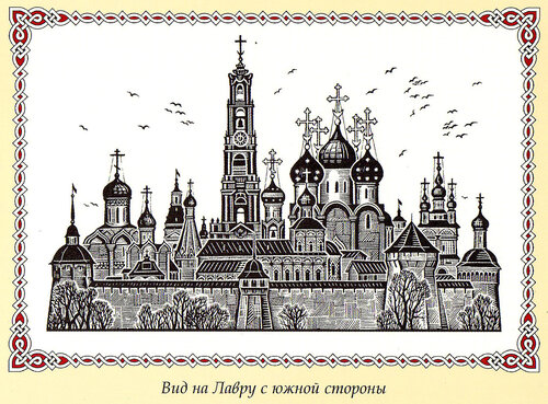 Свято-Троицкая Сергиева Лавра*