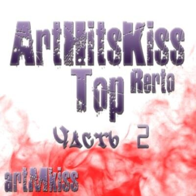 ArtHitsKiss(Top)(����� 2)