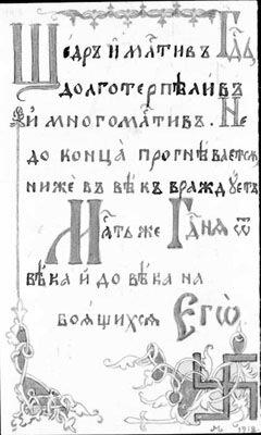 Вторая открытка  императрицы Александры Федоровны с гамматическим крестом