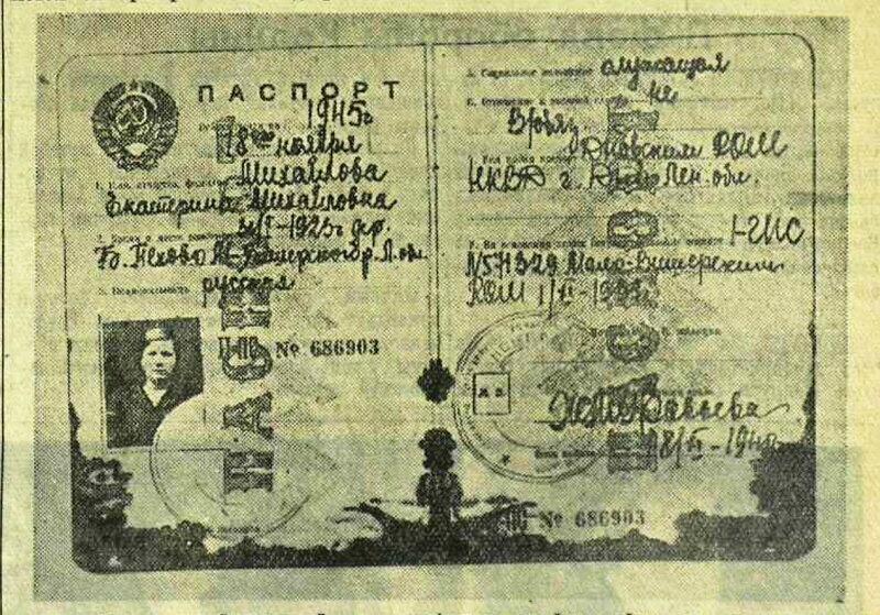 Красная звезда, 12 августа 1941 года