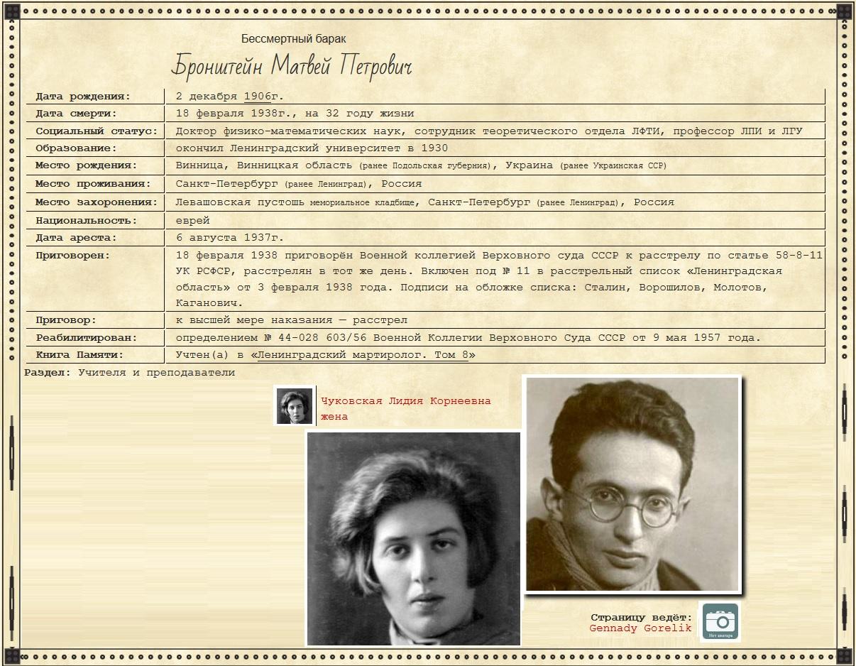 Матвей Бронштейн и Лидия Чуковская, физика