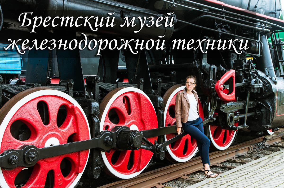 музей железнодорожной техники