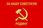 Red_Army_flag_(reverse).svg.png