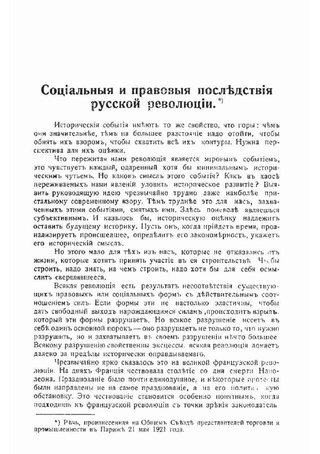 Русская мысль-София-1921-кн-8-9-с195