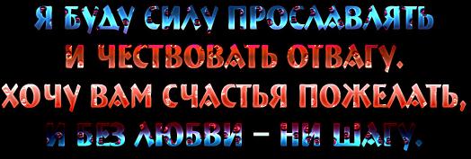 День защитника Отечества - 23 Февраля