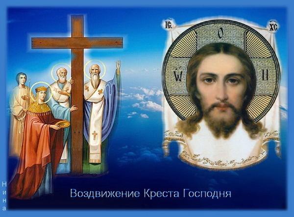 Воздвижение Честного и Животворящего Креста Господня! Поздравляем!