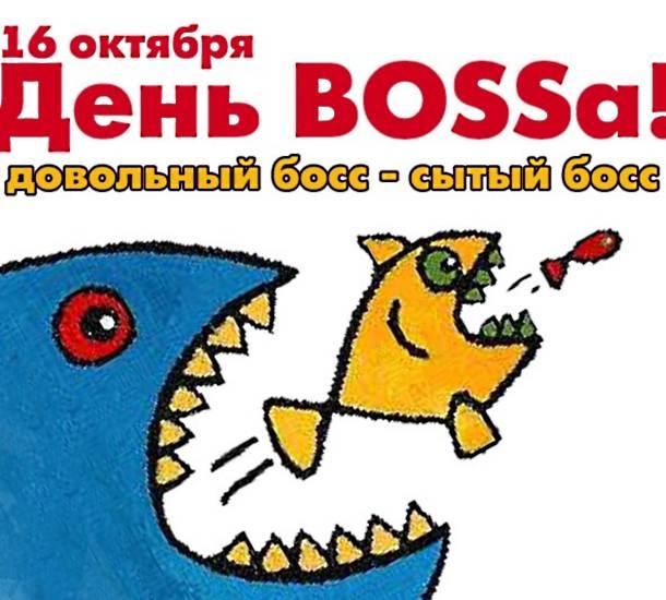 16 октября. День Босса. Довольный босс - сытый босс
